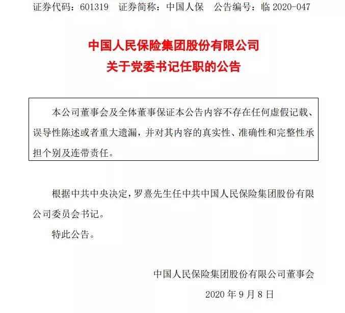 中共中央决定:罗熹任中国人保党委书记图片