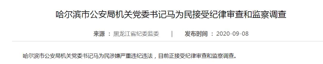 """中央政法委决定的试点单位,揪出了哪些""""害群之马""""图片"""