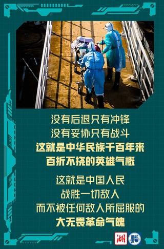 十图读懂中国抗疫精神