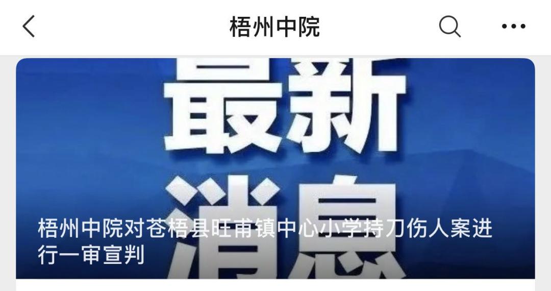 41名师生在保安学校被判处死刑 广西苍梧