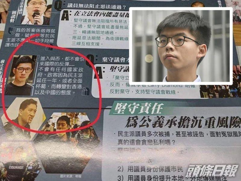 香港否决派政党民主党印发传单引述已逃往英国的罗冠聪的谈吐。图源:香港《头条日报》