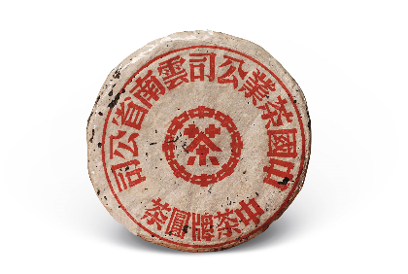 众筹丨2000年中茶普洱老茶,可以喝的古董,时间无价,买到就是赚到!