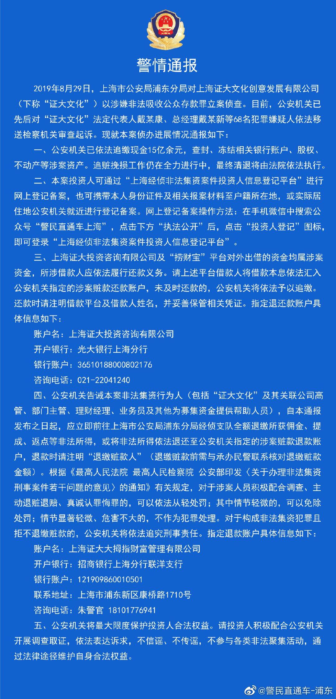"""上海警方通报""""证大文化非法吸存""""案进展:已追缴现金15亿余元图片"""