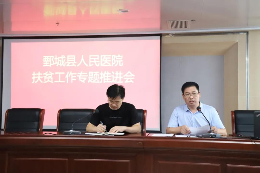 禹城县人民医院召开扶贫专题推介会