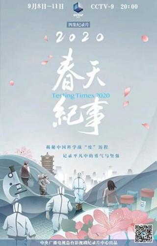 """《2020 春天纪事》:记录中国科学""""战疫""""的国家级影像志图片"""