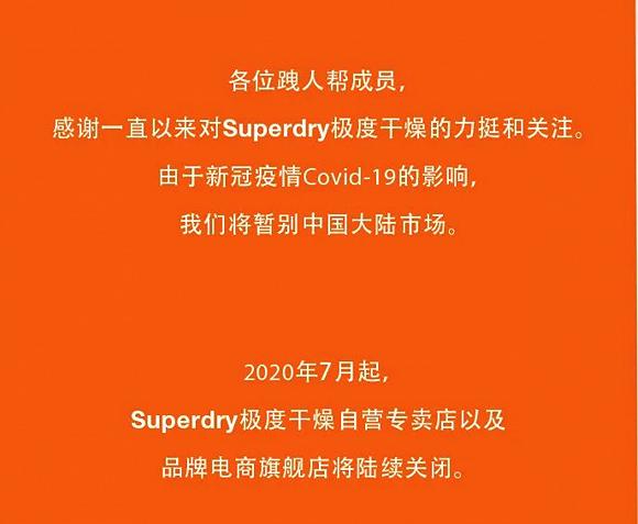 刚退出内地市场 Superdry又在香港被告欠租635万港元