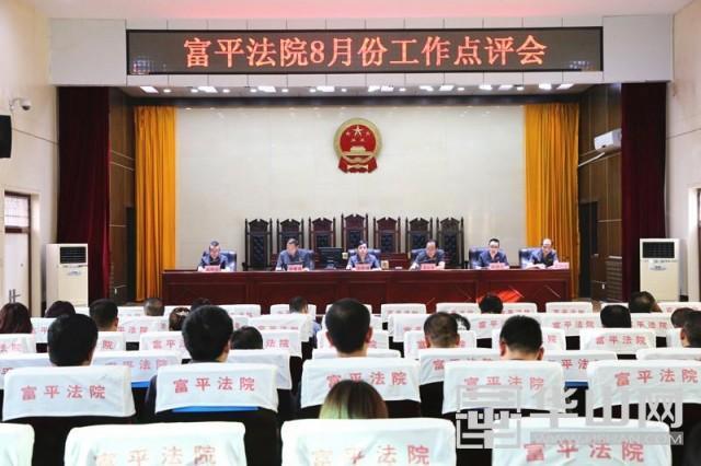 富平法院在8月份召开了一次评议会