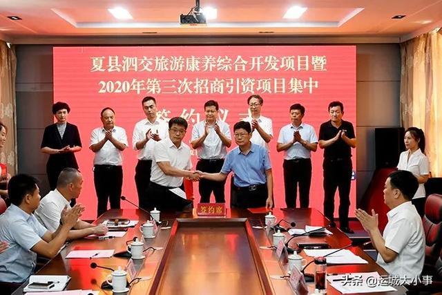 周出席2020年夏县第三次招商项目集中签约
