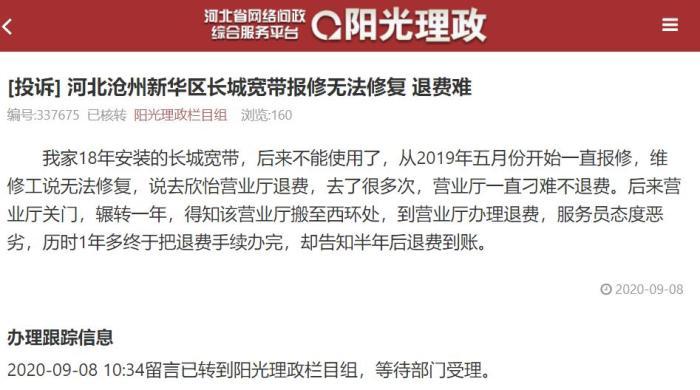 河北沧州用户反映退网费难。