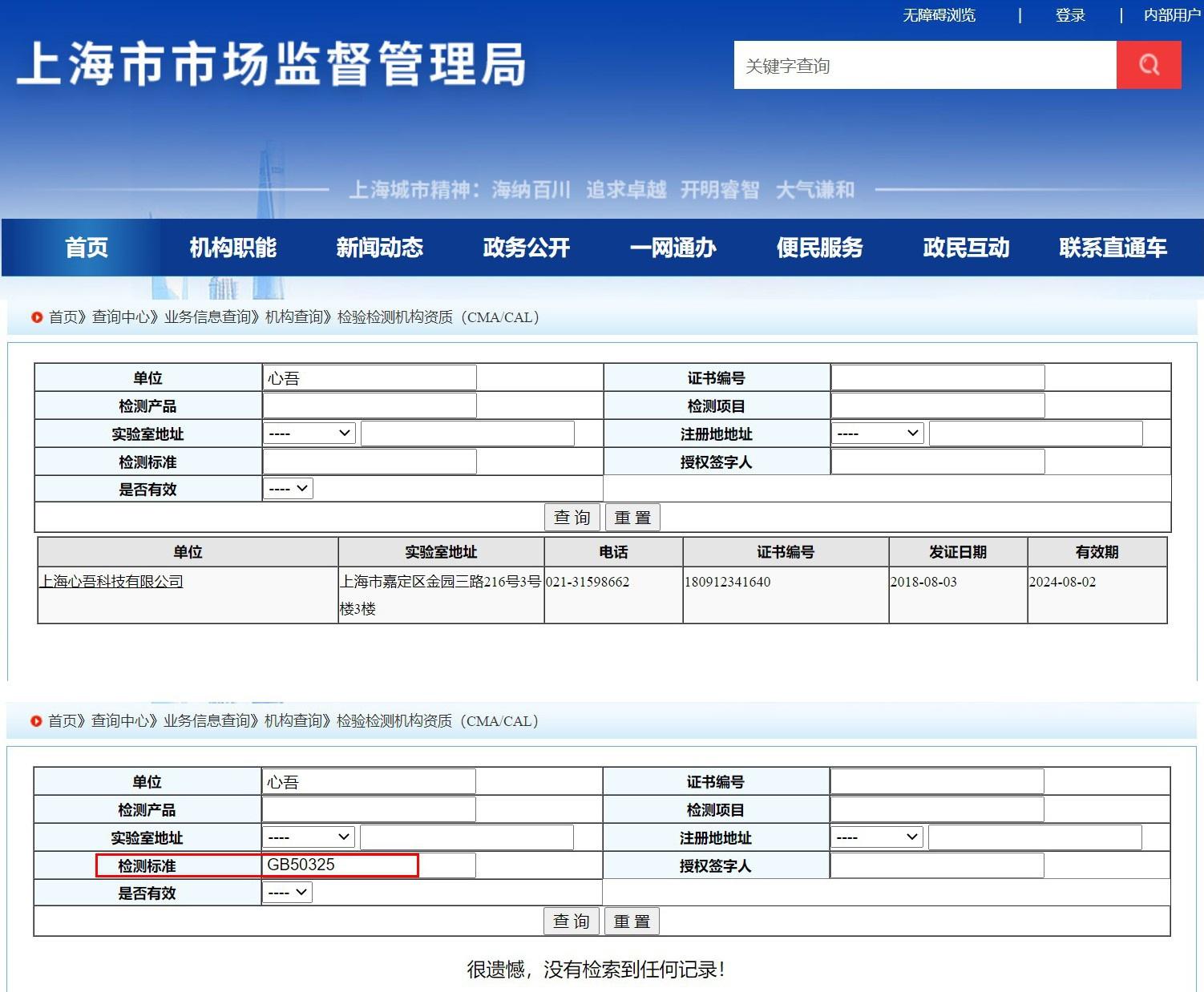 上海市市场监督管理局网站显示,心吾科技具备CMA认证,但认证标准中不包含GB50325。