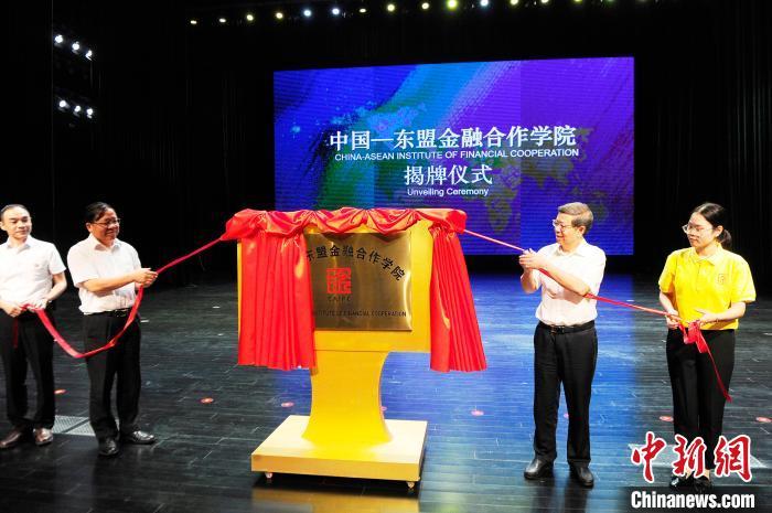 广西大学中国-东盟金融合作学院成立 服务面向东盟的金融开放门户建设
