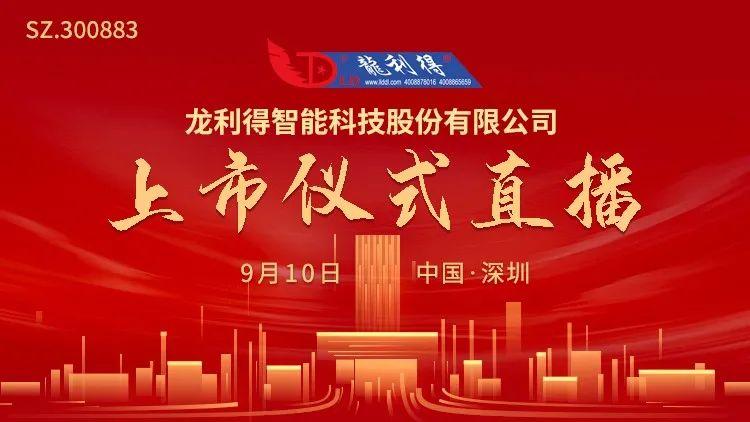 视频直播 | 龙利得9月10日深交所上市仪式