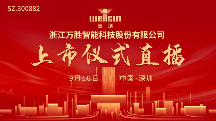 视频直播   万胜智能9月10日深交所上市仪式