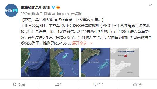 解放军演习之际,黄海、东海、南海均出现美军谍影!
