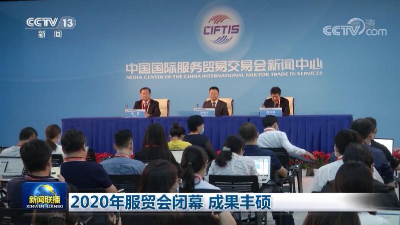 2020年中国国际服务贸易交易会9月9日闭幕 成果丰硕图片