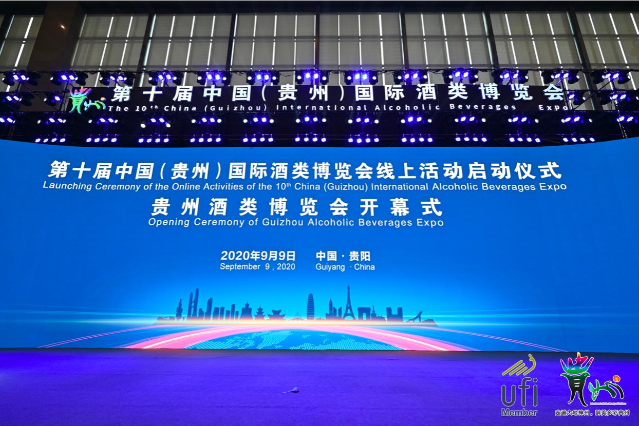 2020年贵州酒类博览会开幕,助力脱贫攻坚成展会亮点图片