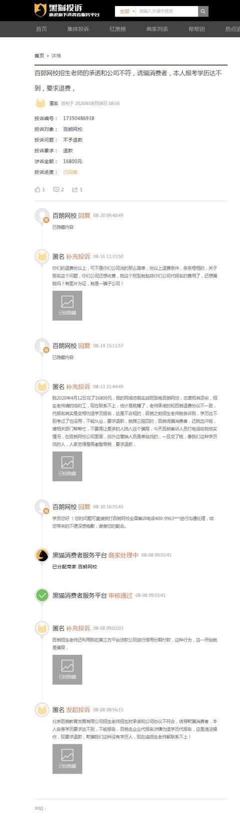 """白朗网校被投诉""""虚假宣传 涉嫌非法注册"""