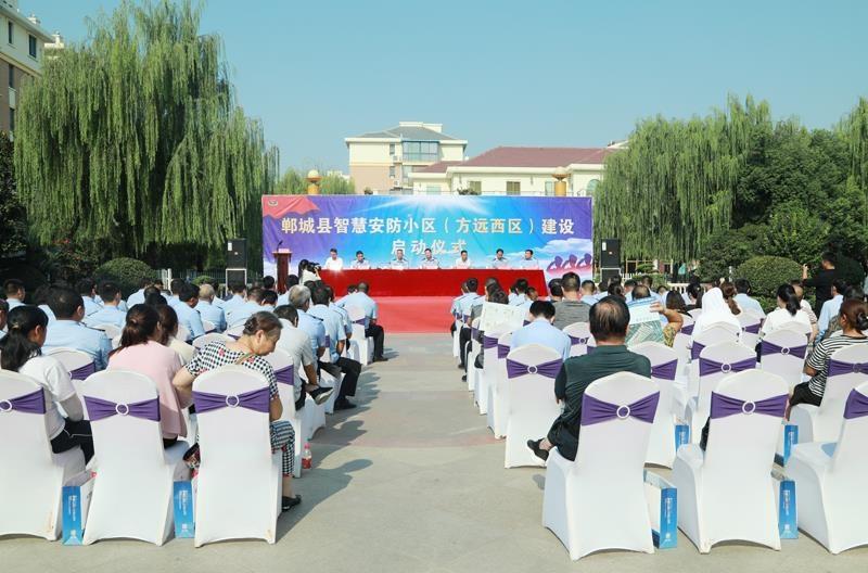 """密织""""智慧+平安"""" 郸城县举行建设智慧安防小区启动仪式"""