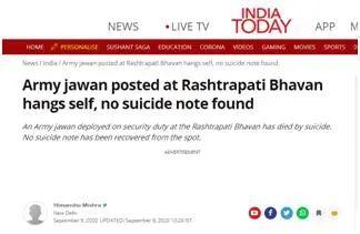 印度总统府士兵上吊自杀