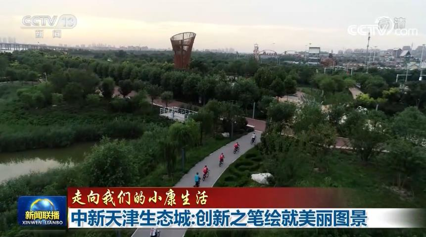 【走向我们的小康生活】中新天津生态城:创新之笔绘就美丽图景图片