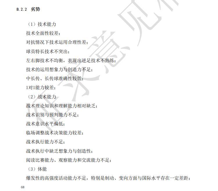 大纲征求意见稿中关于中国球员缺点的总结节选。