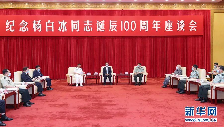 纪念杨白冰同志诞辰100周年座谈会在京举行,赵乐际出席图片