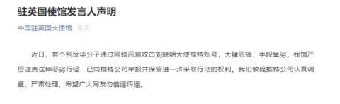有人通过网络恶意攻击刘晓明大使推特账号,中使馆:严厉谴责图片
