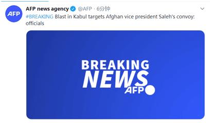 阿富汗首都喀布尔发生爆炸,目标副总统!