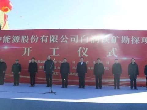 冀中能源股份公司举办白涧铁矿勘探项目开工仪式