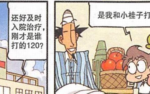 """古老师病重住院,女神送来水果篮祝福,奋豆却送来""""纸人花圈""""!"""