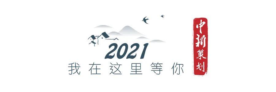 2021,我在嘉兴南湖等你!图片