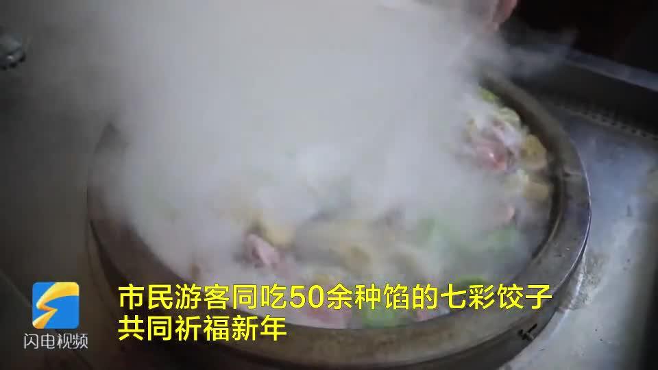 36秒|日照东夷小镇元旦祈福饺子宴 市民游客同吃七彩水饺