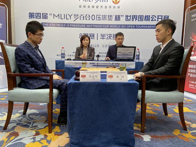 梦百合杯:谢科将与芈昱廷争冠 00后棋手首次打入世界大赛决赛