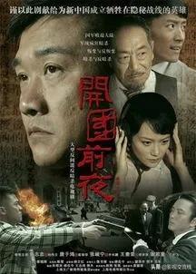 黄志忠、谢君豪、万茜等明星主演,看开国前夜的谍影暗斗