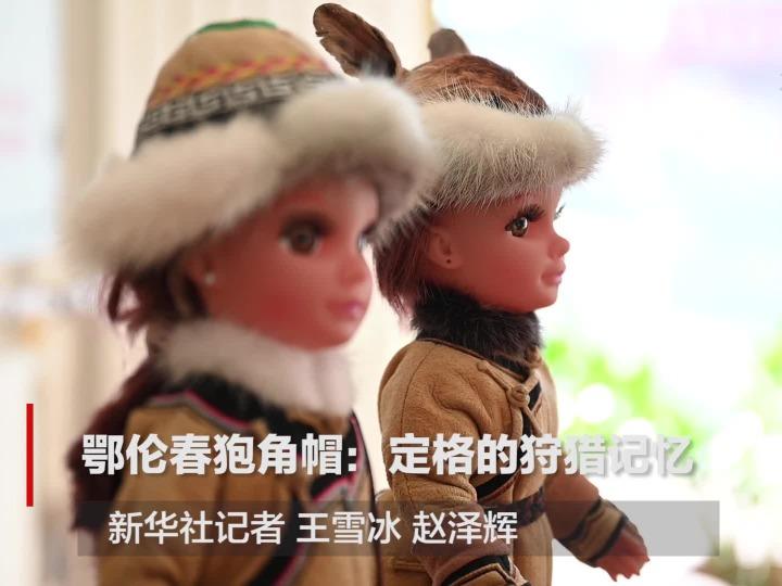 鄂伦春狍角帽:定格的狩猎记忆