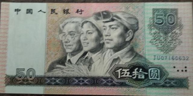 这种旧版的50元纸币,如今单张能卖到850一张,你见到过吗?