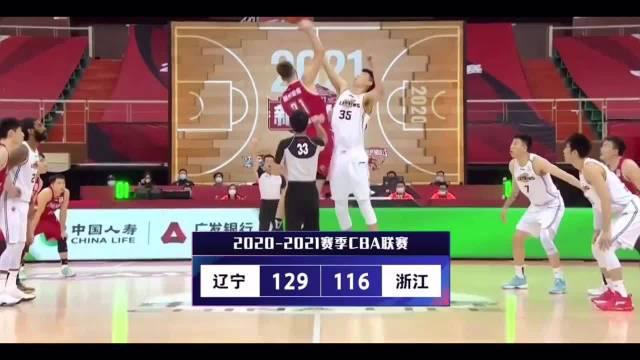 辽宁vs浙江全场集锦