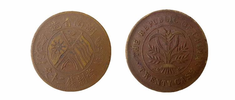 湖南省造双旗币珍赏,历劫不坏,灼灼铜光