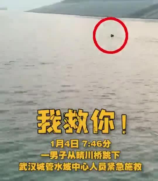 【视频】男子跳寒江轻生,水上保洁员驾船将其救上岸