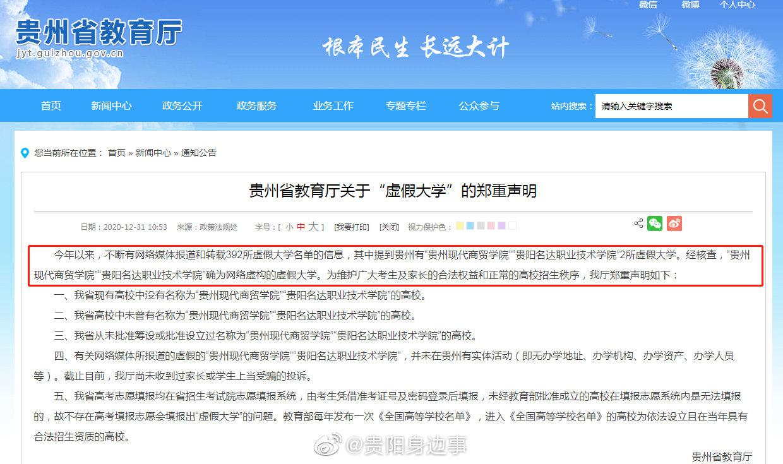 """贵州省教育厅郑重声明:贵州没有这两所""""虚假大学""""!"""