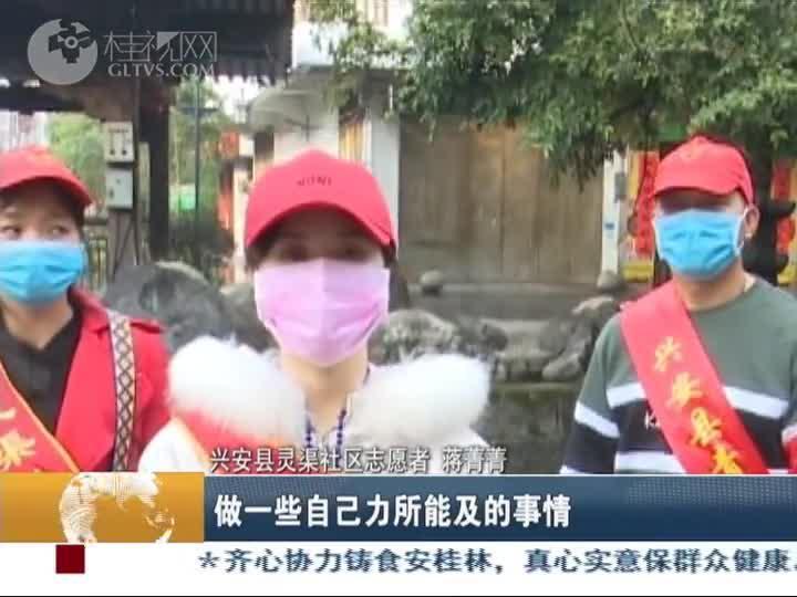 【践行社会主义核心价值观】兴安县灵渠社区获评全区最美志愿服务社区