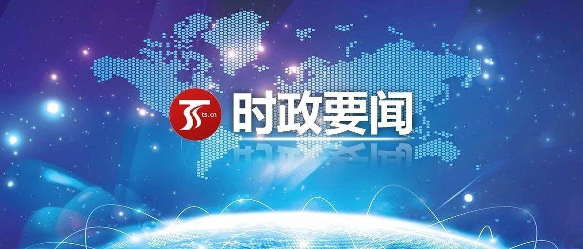 自治区召开视频会议 陈全国出席并讲话