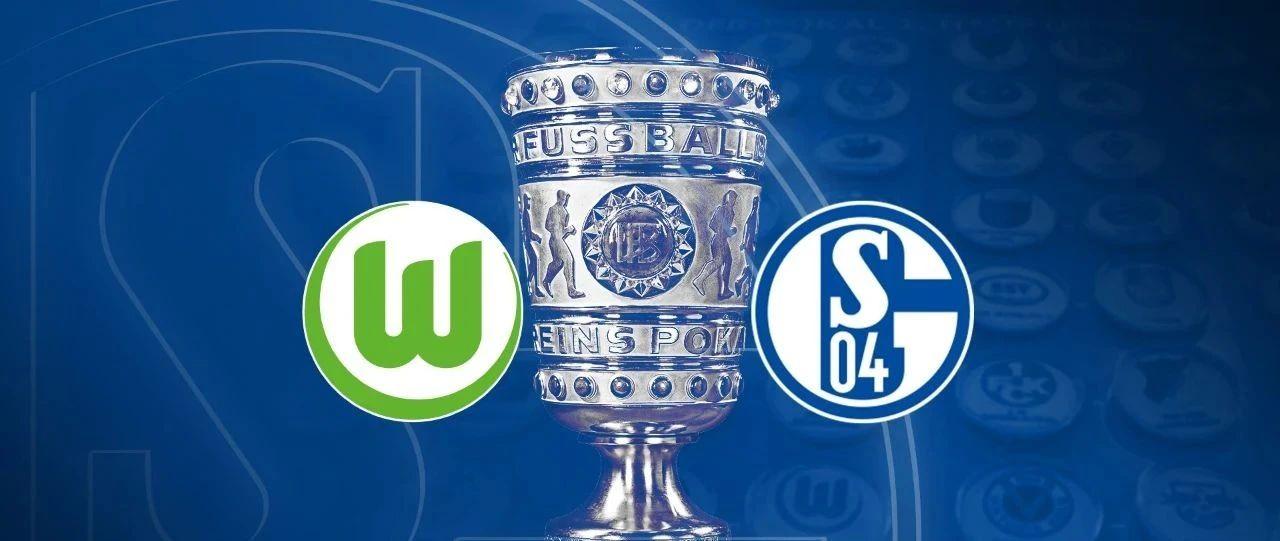 德国杯:16强赛沙尔克04迎战沃尔夫斯堡