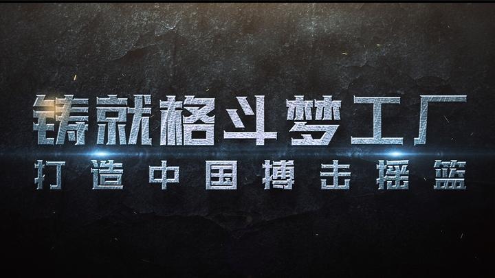 CSK昆仑决职业格斗运动员培训基地启动运营,铸就格斗梦工厂!