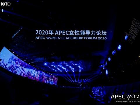 推动女性参与大湾区建设!APEC女性领导力论坛在深圳举行