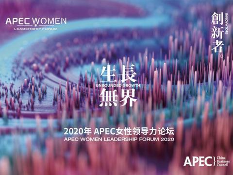 中国贸促会副会长:推动女性企业家参与多边平台的全球经济治理