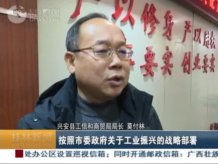 【抓六保促六稳 育新机开新局】兴安县工业经济保持强劲发展势头