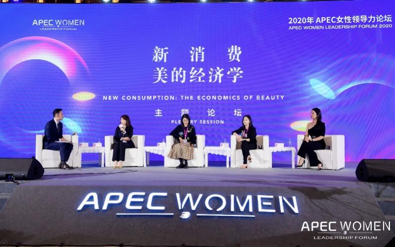 APEC女性领导力论坛在深圳举行