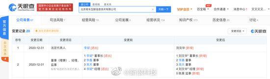 李斌退出易车网法定代表人 刘文华接任