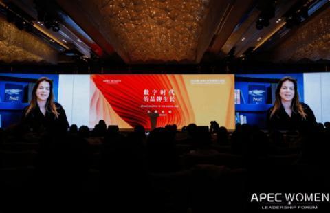 2020年APEC女性领导力论坛在深圳举行